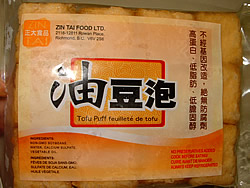 Tofu Puff, one kind of fried tofu